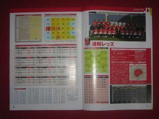 データブック浦和のページ