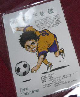 千島ポストカード
